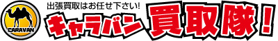 ご自宅まで無料でお伺いします! 福岡市の出張買取ならキャラバン買取隊