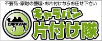 banner_kataduketai
